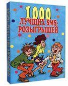 1000 лучших SMS-розыгрышей